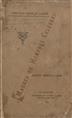 Madres de hombres célebres [Texto impresso] : con retrato e biografia de la autora / Concepción Gimeno de Flaquer