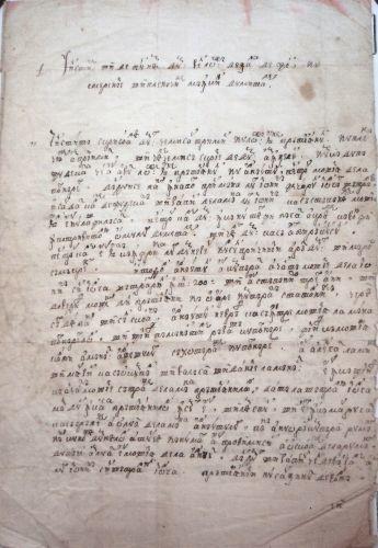 Carte de judecată a lui Damaschin arhimandritul de Argeș către Iane Brătianu pentru moșia Poenărei