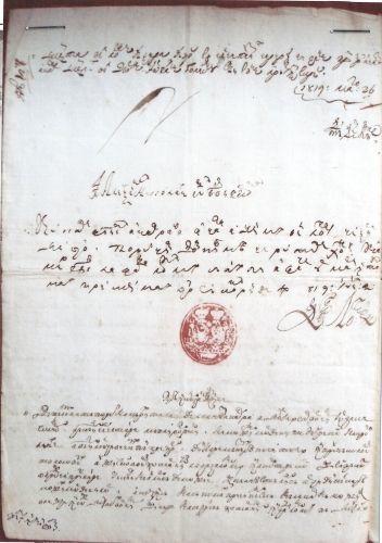Gheorghe Golescu către domnitorul Șuțu, pentru rezolvarea litigiului moșiei Leurdeni; Răspunsul domnitorului și cercetarea pe teren făcută de trimisul domnului, Alexandru Filipescu