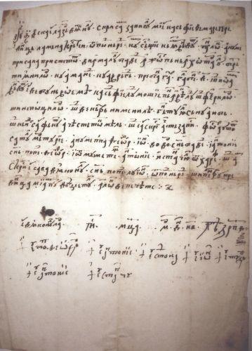 Zapis de vânzare al lui Lazăr diaconul din Poienărei către Cristei din Poienărei