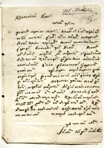 Jalba lui Iordache Colfescu către Divan