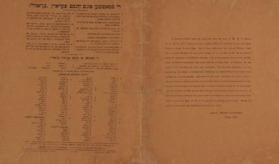 Portfolio of Hebrew Text Works, 1 of 8
