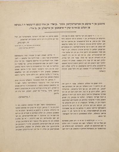 Portfolio of Hebrew Text Works, 2 of 8