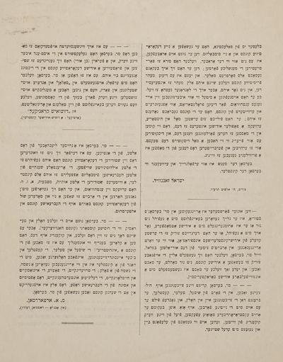 Portfolio of Hebrew Text Works, 3 of 8