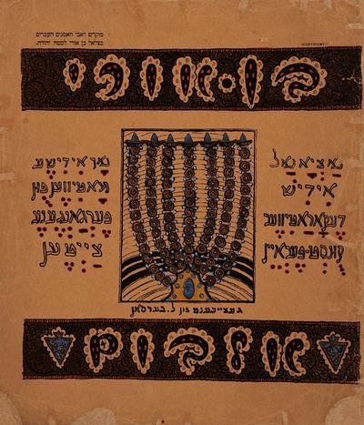 Portfolio of Hebrew Text Works, cover recto (Menorah design with blue), cover verso (star design)