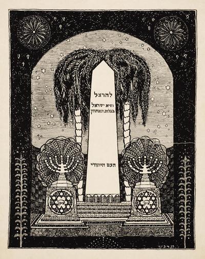 Portfolio of Hebrew Text Works, 7 of 8