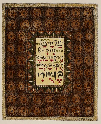 Portfolio of Hebrew Text Works, 8 of 8
