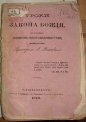 Уроки закона божия, составленные протойереем Г. Романовым