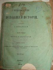 Руководство ко всеобщей истории, составил Д. Иловайский