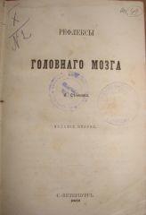 Рефлексы головнаго мозга, И. Сеченова