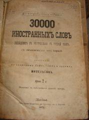 30 000 иностранных слов, ... составил Михельсон.