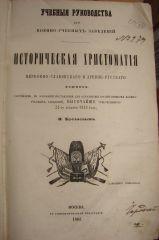 Историческая христоматия церковно-славянскаго и древне-русскаго языков