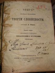Опыт краткаго изложения теории словестности. Составил К. Петров.