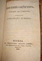 Евгений Онегин. Сочинение Александра Пушкина.