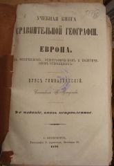 Учебная книга сравнительной географии. Европа.