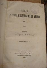 Бокль. История цивилизации в Англии. Т. ІІ.
