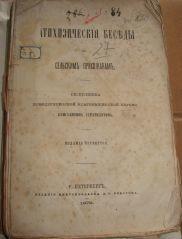 Катихизическия беседы к селским прихожанам, священника Константина Стратилатова