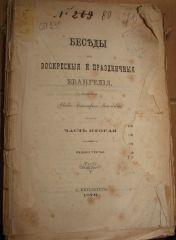 Беседы на восскресныя и праздничныя евангелия,  Евсевия Архиепископа Могилевскаго