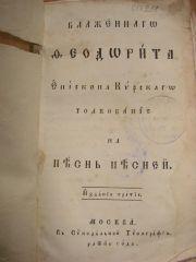 Блаженнаго Теодорита епископа Кирскаго Толкование на песнь песней.