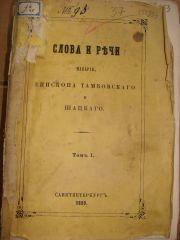 Слова и речи Макария, епископа Тамбовскаго и Шацкаго. Т. І.