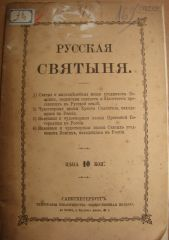 Русская святыня
