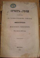 Отчет и речи произнесенныя в торжественном собрании Императорскаго Московскаго университета