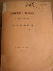 Памятная книжка С.-Петербургской Духовной семинарии