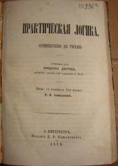 Практическая логика, соч. д-ра Фридриха Диттеса, перев. Н. Н. Заполскаго