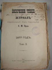 Воскресное чтение. Журнал издаваемы под редакциею Х. М. Орды