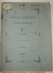 Кирилл и Мефодий Славянские просветители, сочинение Филарета, епископа Рижскаго