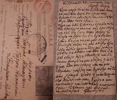 Το τελευταίο γράμμα