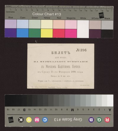 Szkic do pejzażu (na odwrocie zaproszenia na koncert muzyczny Korpusu Kadetów Marynarki 11 lutego 1898 roku, Nr 396)