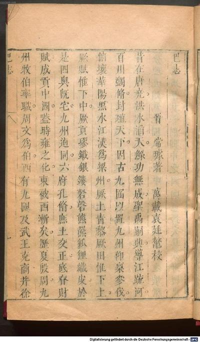 Han Wei cong shu :86 zhong. can: 6 zhong que: Zhen zhong shu, Fo guo ji, Nan fang cao mu zhuang, Zhu pu, Qin jing und Dao jian lu fehlen. 5