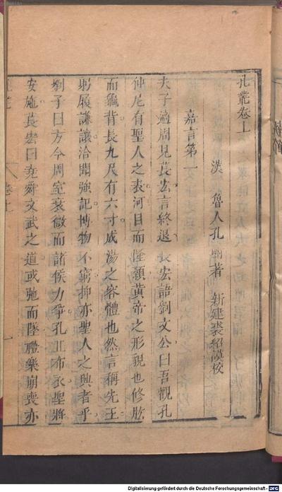 Han Wei cong shu :86 zhong. can: 6 zhong que: Zhen zhong shu, Fo guo ji, Nan fang cao mu zhuang, Zhu pu, Qin jing und Dao jian lu fehlen. 7