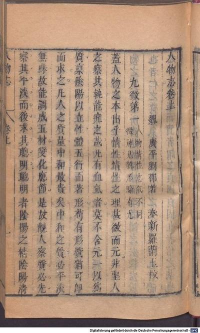 Han Wei cong shu :86 zhong. can: 6 zhong que: Zhen zhong shu, Fo guo ji, Nan fang cao mu zhuang, Zhu pu, Qin jing und Dao jian lu fehlen. 14