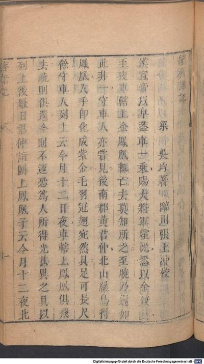 Han Wei cong shu :86 zhong. can: 6 zhong que: Zhen zhong shu, Fo guo ji, Nan fang cao mu zhuang, Zhu pu, Qin jing und Dao jian lu fehlen. 16