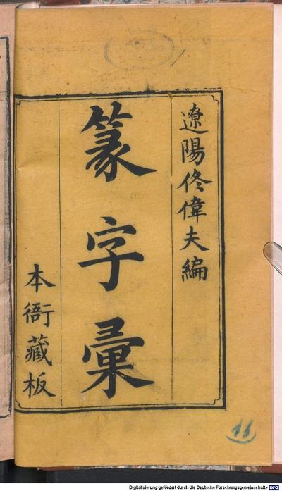 Zhuan zi hui :12 juan. 1