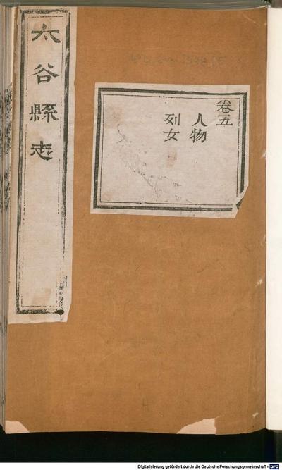 Taigu Xian zhi [Shanxi] :8 juan. 2