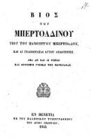 Bios tu Mpertoldinu niu tu panurgu Mpertoldu (Vita Bertholdini, Bertholdi filii, ejusque ridiculae stultitiae, una cum sententiis Marcolphae matris.) : Bios tu Mpertoldinu hyiu tu Panurgu Mpertoldu (etc.) Venetiis 1855.