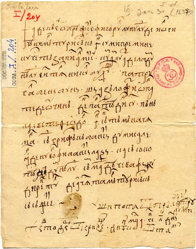 Obrejie, fiul lui Lupu, mărturiseşte că a luat patru galbeni de la Buhuş vistier...