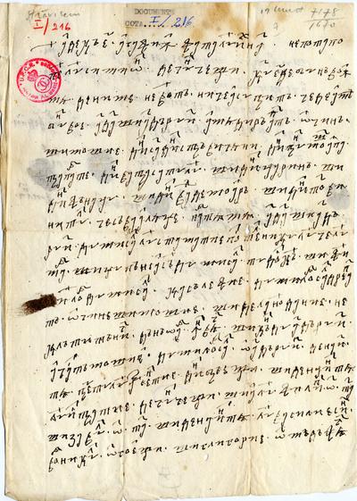 Agafia, fata lui Ihnat, nepoata lui Bininn, dăruieşte lui  Stamatie postelnic partea de moşie...