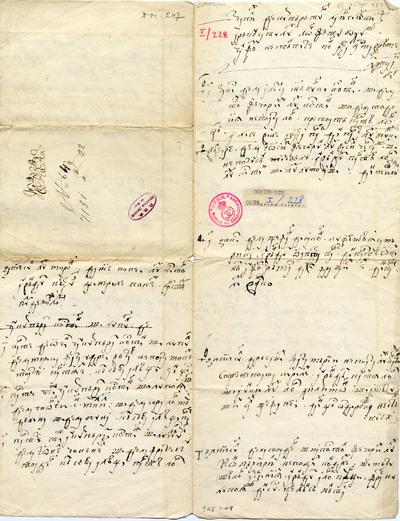 Listă de 19 zapise de cumpărătură pentru Iurghiceni...
