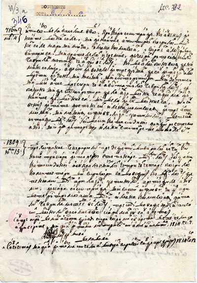 Cartea lui Barnovschi Vv. domnul Moldovei...