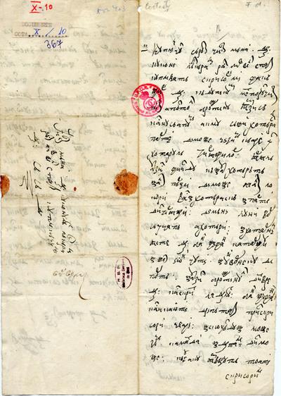 Dumitraşcu Vv. domnul Moldovei scrie cuconului Lăscărache Roset....