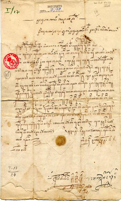Simeon Movilă întăreşte zapisul prin care Gheorghe diac vinde lui Alexe postelnic...