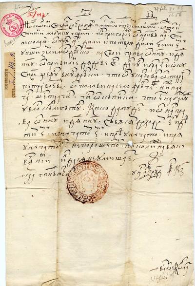 Gheorghe Stefan întăreşte popii Grigorie din Iaşi...