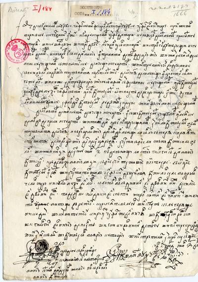 Vasilescu Ureache, fost spătar, împrumută de la ruda lor Alexandru Buhuş, fost spătar, sume...