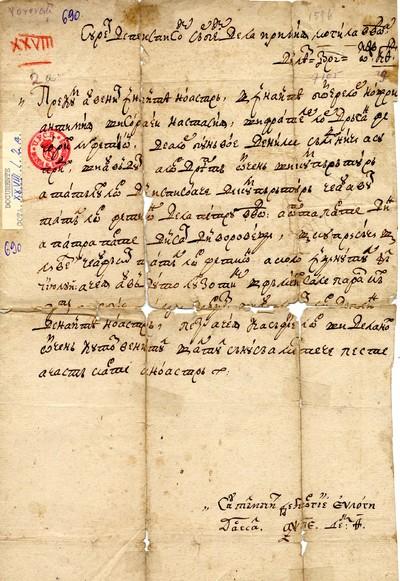 Irimia Movilă Vv. întăreşte vânzarea făcută de Antimia cu sora sa Nastasia...