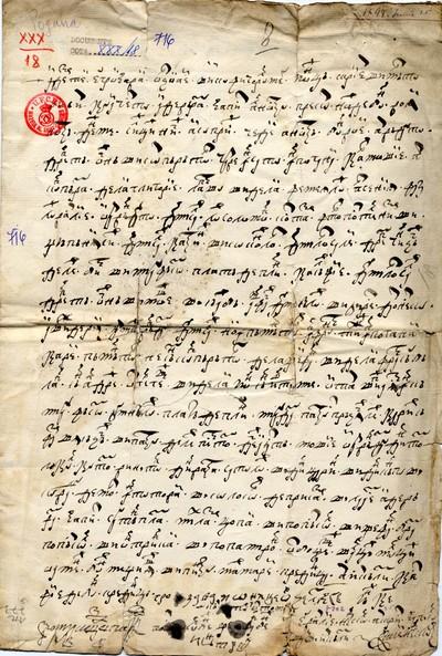 Grozava Orzoaia şi cu fiul ei Ioniţă vând lui Solomon Costache...