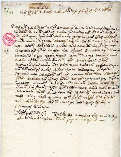 Marii boieri întăresc zapisul vistierului Gheorghe Roşca ...